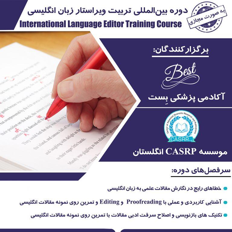 دوره بینالمللی تربیت ویراستار زبان انگلیسی